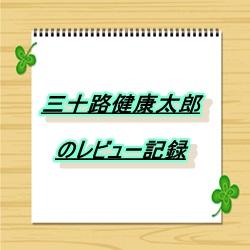 ↑↑三十路健康太郎が実際に試した    健康サプリ・食品をレビューしています。