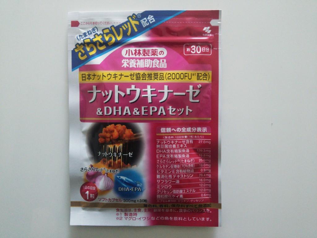 ナットウキナーゼ&DHA&EPAセット 本体