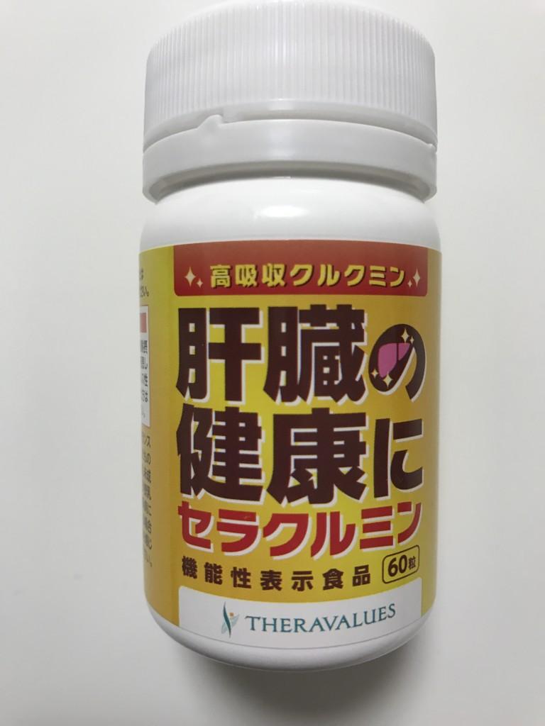 セラクルミン