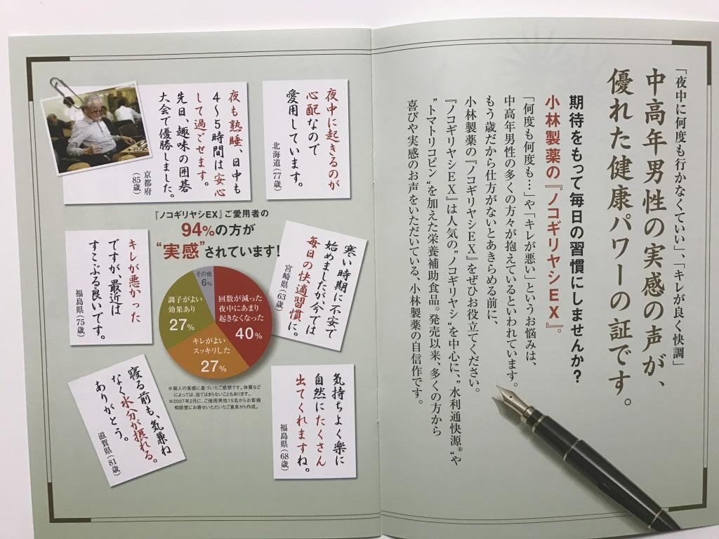 ノコギリヤシEX  中身2