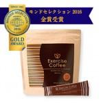 食後にこのコーヒーを飲めば脂肪燃焼が可能?