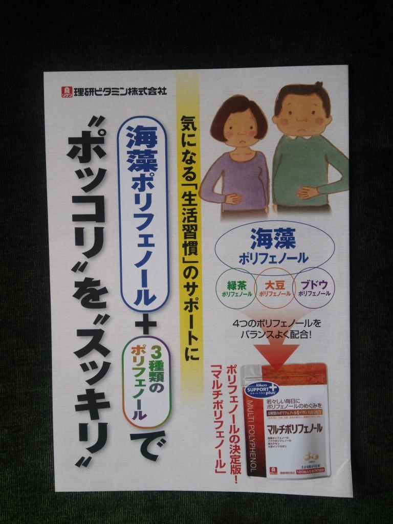 理研ビタミン マルチポリフェノール