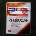 【理研ビタミン】マルチポリフェノールの口コミは?実際に飲んでみた!