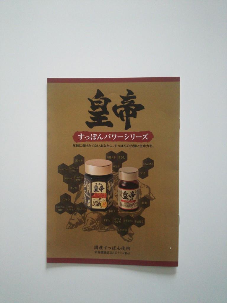 すっぽん皇帝 上々 商品紹介冊子
