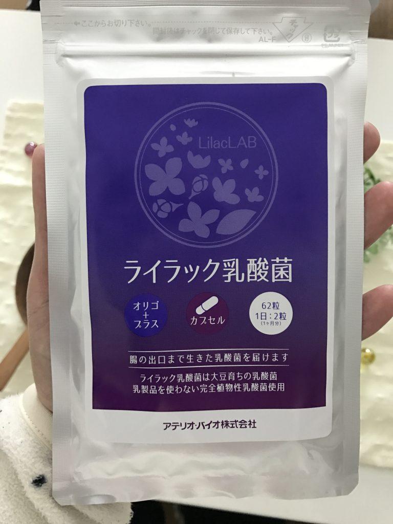 ライラック乳酸菌