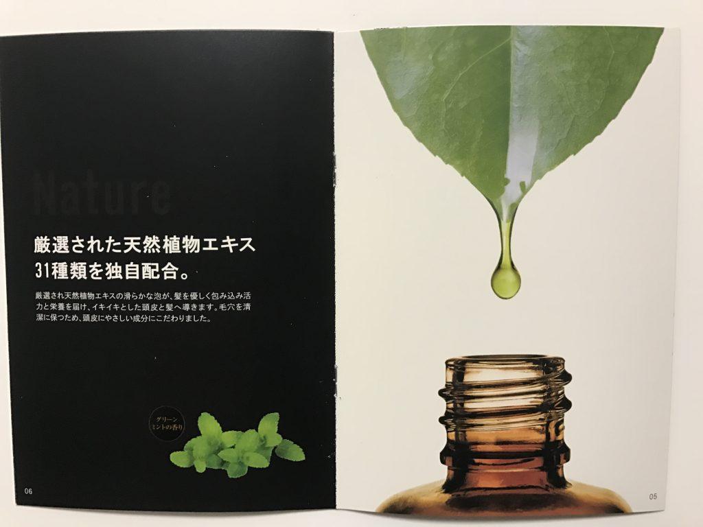 MONOVO シャンプー 植物エキス
