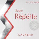 【スーパーリパーフェ】ララスリムの口コミは?500円払う価値ある?