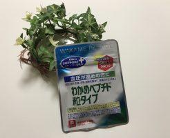 【理研ビタミン】わかめペプチド粒タイプお試し版を父が挑戦中!